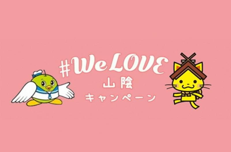 重要なお知らせ #We love山陰 キャンペーン割引停止について